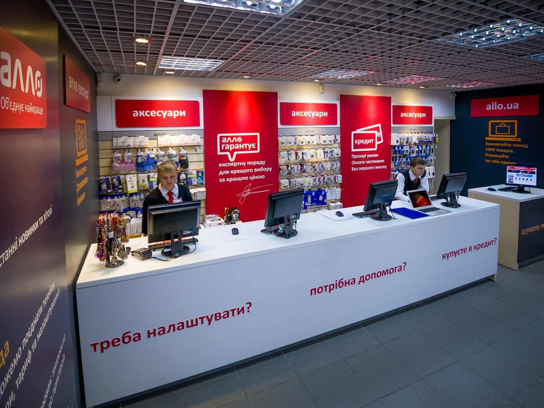 Сеть Магазинов Ало